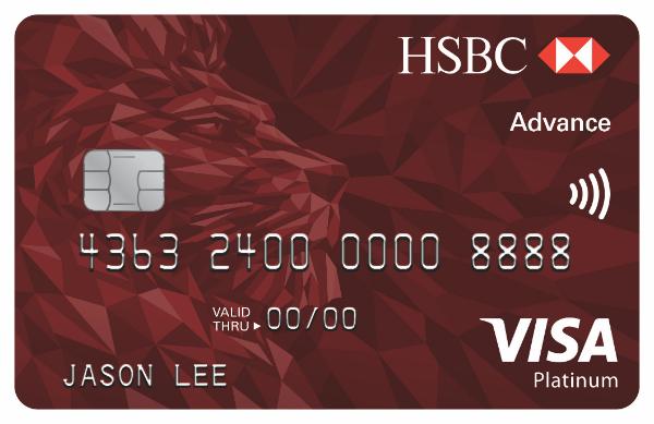hsbc-advance-credit-card