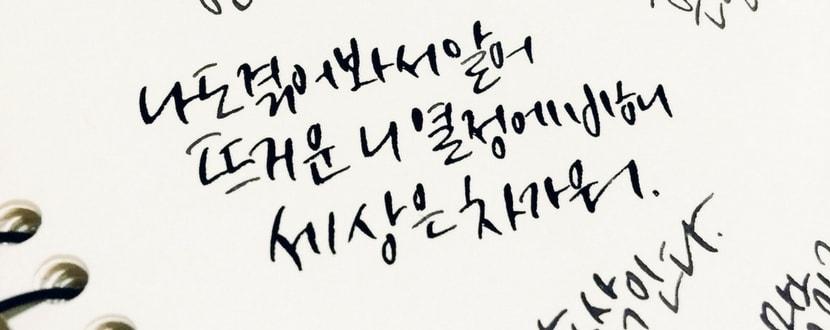korean-language-min