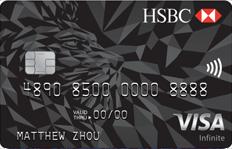 Apply for the HSBC Visa Infinite credit card